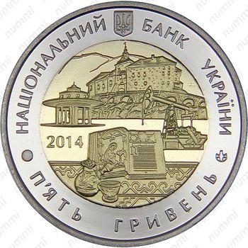 5 гривен 2014, Львовская область