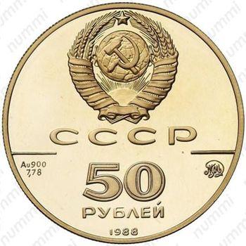 50 рублей 1988, Софийский собор