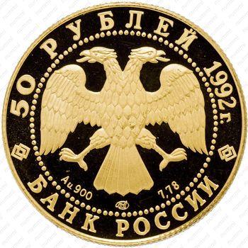 50 рублей 1992, снежный баран