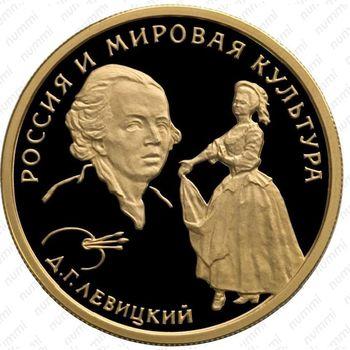 50 рублей 1994, Левицкий