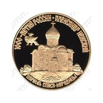 50 рублей 1995, церковь