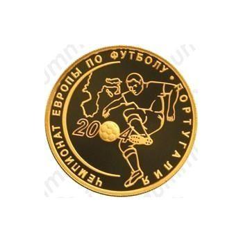 50 рублей 2004, футбол