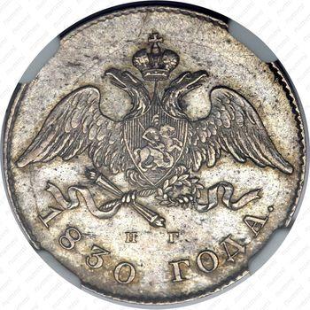20 копеек 1830, СПБ-НГ, орёл без хвоста - Аверс
