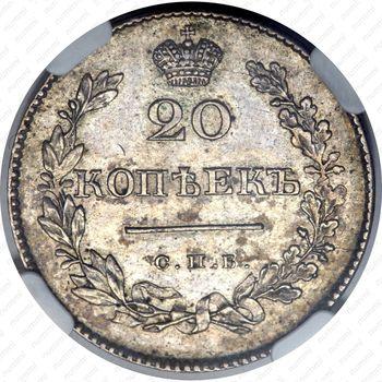 20 копеек 1830, СПБ-НГ, орёл без хвоста - Реверс