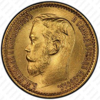 5 рублей 1898, АГ - Аверс
