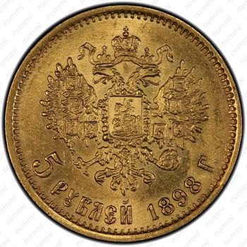 5 рублей 1898, АГ - Реверс