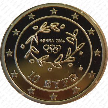 10 евро 2004, Олимпиада в Афинах (борьба)