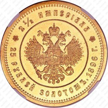25 рублей 1896, коронация Николая II - Реверс