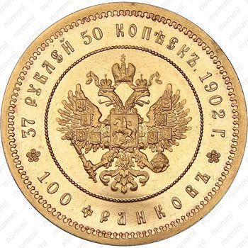 37 рублей 50 копеек 1902, 100 франков - Реверс
