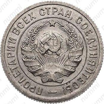 20 копеек 1932, специальный чекан