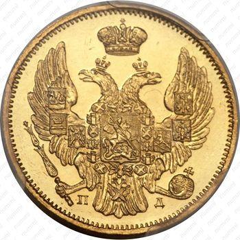 3 рубля - 20 злотых 1836, СПБ-ПД - Аверс