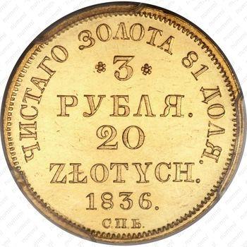 3 рубля - 20 злотых 1836, СПБ-ПД - Реверс
