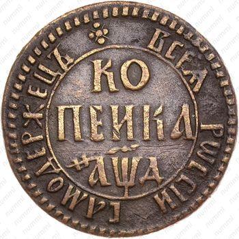 1 копейка 1704, БК - Реверс