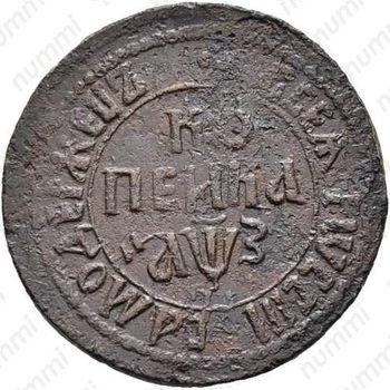 1 копейка 1707 - Реверс