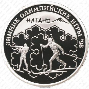 1 рубль 1997, биатлон