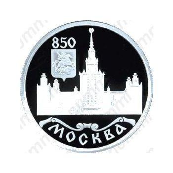 1 рубль 1997, университет