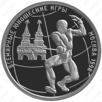1 рубль 1998, фехтование