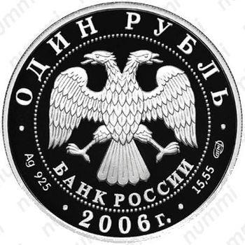 1 рубль 2006, высадка