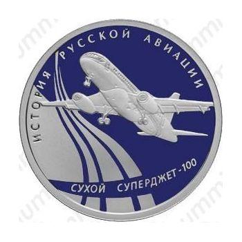 1 рубль 2010, Суперджет