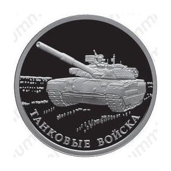 1 рубль 2010, Т-80