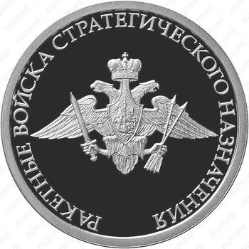 1 рубль 2011, эмблема