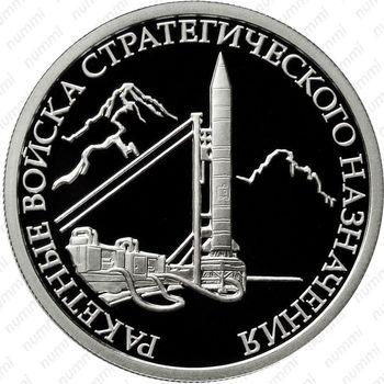 1 рубль 2011, наземный комплекс