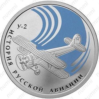 1 рубль 2011, У-2