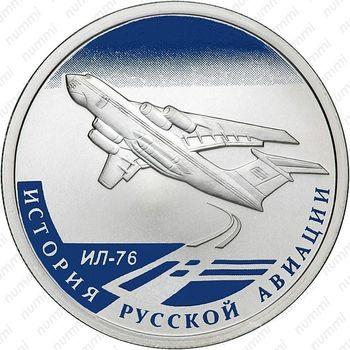 1 рубль 2012, ИЛ-76