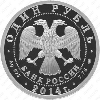 1 рубль 2014, ЯК-3