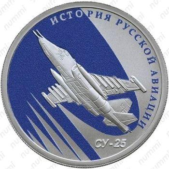 1 рубль 2016, СУ-25