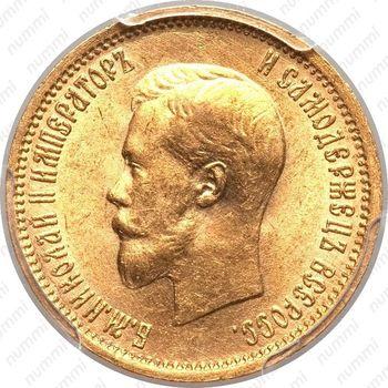 10 рублей 1898, АГ - Аверс