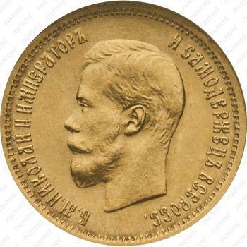 10 рублей 1899, ЭБ - Аверс