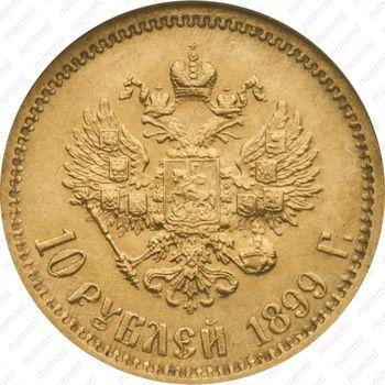 10 рублей 1899, ЭБ - Реверс
