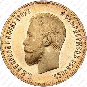 10 рублей 1901, ФЗ - Аверс