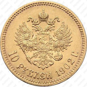 10 рублей 1902, АР - Реверс
