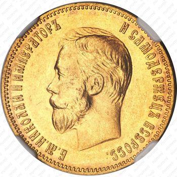 10 рублей 1904, АР - Аверс
