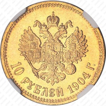 10 рублей 1904, АР - Реверс