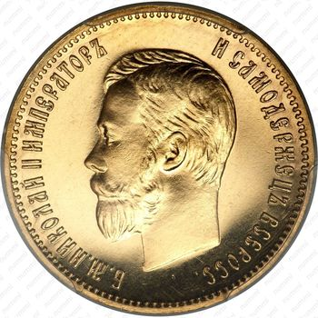 10 рублей 1909, ЭБ - Аверс
