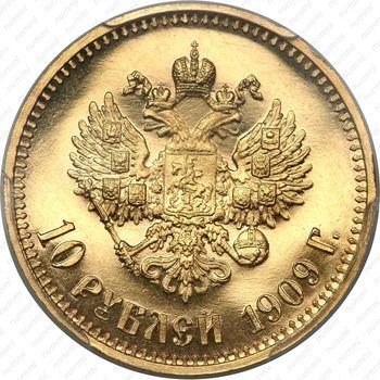 10 рублей 1909, ЭБ - Реверс