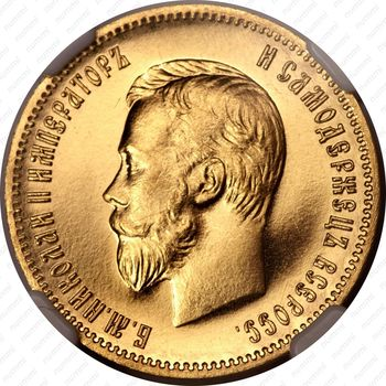 10 рублей 1910, ЭБ - Аверс