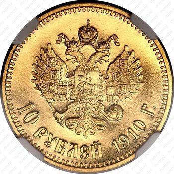 10 рублей 1910, ЭБ - Реверс