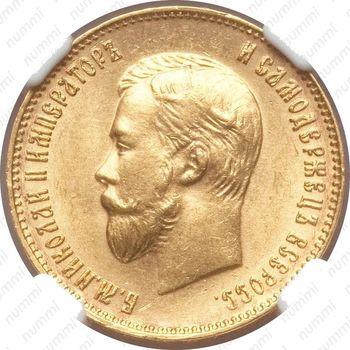 10 рублей 1911, ЭБ - Аверс