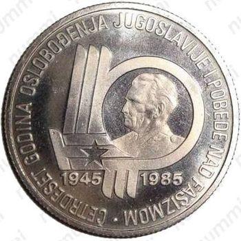 100 динаров 1985, 40 лет освобождения