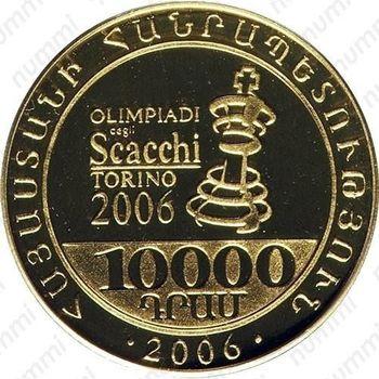 10000 драмов 2006, шахматы