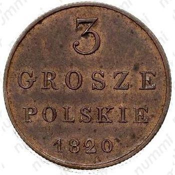 3 гроша 1820, IB, Новодел