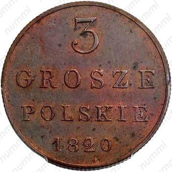 3 гроша 1820, IB, Редкие