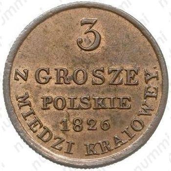3 гроша 1826, IB