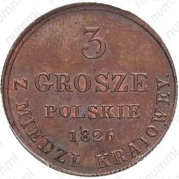 3 гроша 1826, IB, Новодел