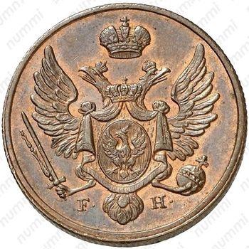 3 гроша 1829, FH