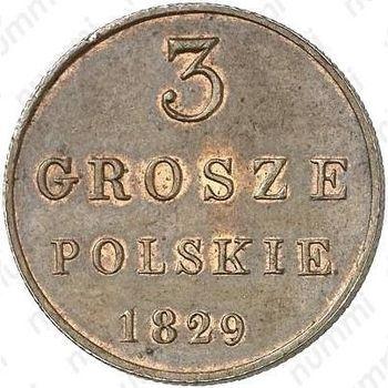 3 гроша 1829, FH, Новодел